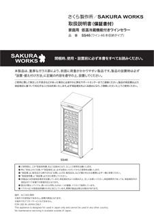 取扱説明書<br>SAKURA JAPANのサムネイル