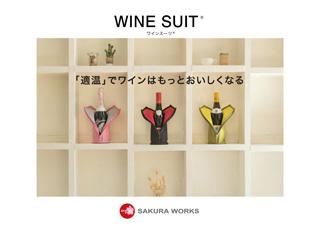 製品カタログ<br>ワインスーツのサムネイル