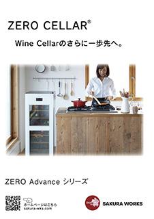 製品カタログ<br>ZERO Advanceのサムネイル