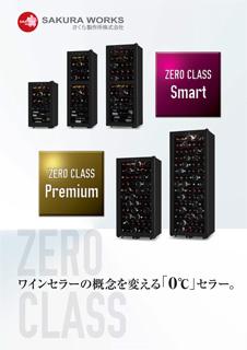 製品カタログ<br>ZERO CLASSのサムネイル