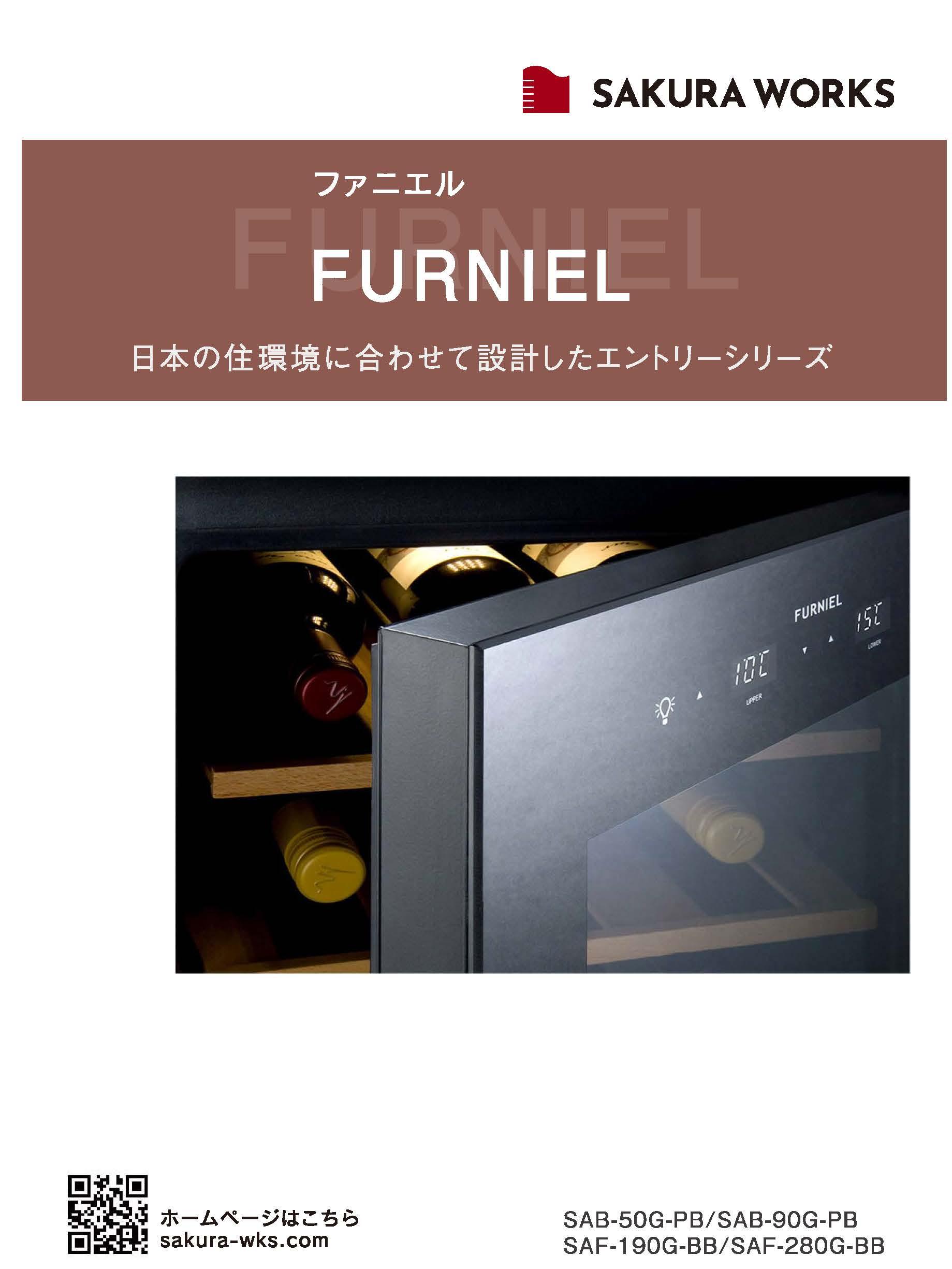製品カタログ<br>FURNIEL ver.2のサムネイル