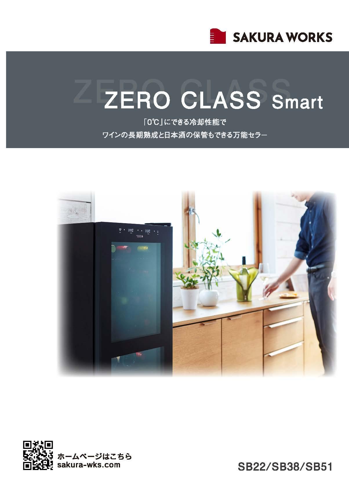 製品カタログ<br>ZERO Class Smartのサムネイル