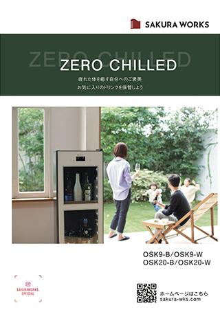 製品カタログ<br>ZERO CHILLEDのサムネイル