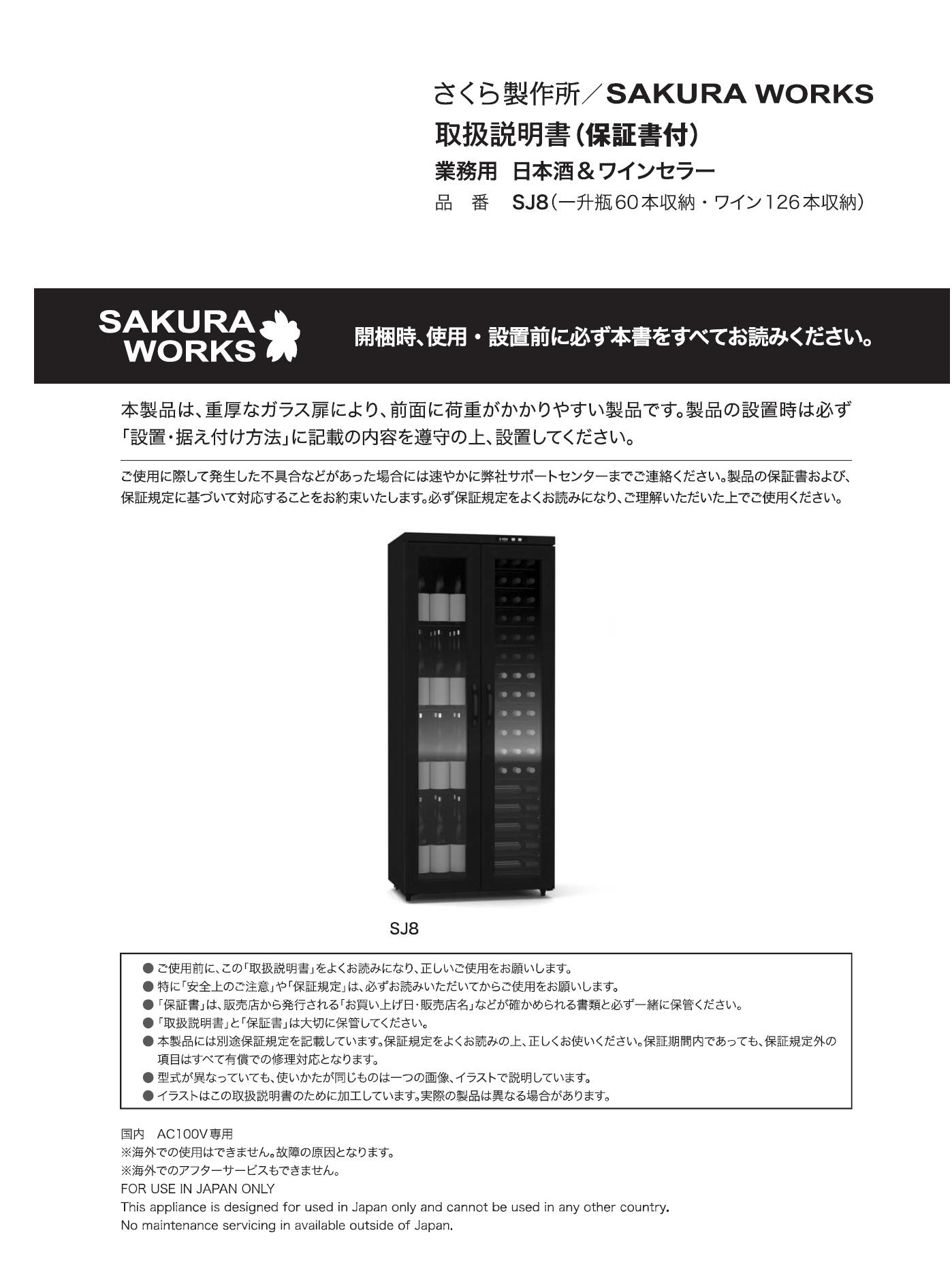 取扱説明書<BR>SAKE CELLAR®(SJ8)のサムネイル